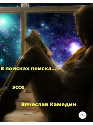 cover image of В поиске поиска