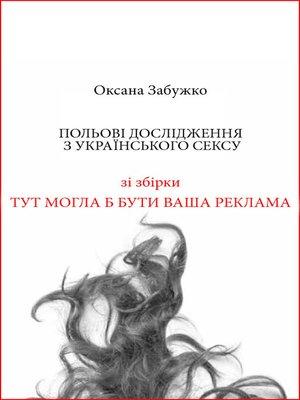cover image of Польові дослідження з українського сексу