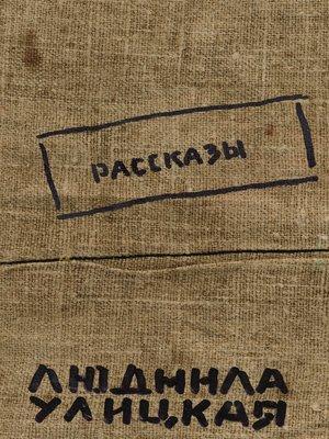 cover image of Рассказы (авторский сборник)