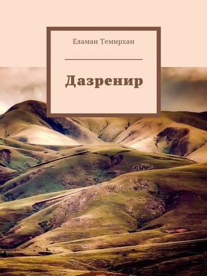 cover image of Дазренир
