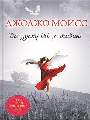 cover image of До зустрічі з тобою
