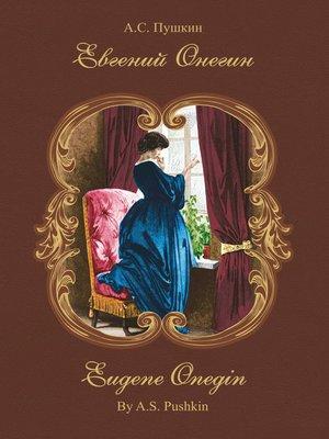 cover image of Евгений Онегин / Eugene Onegin