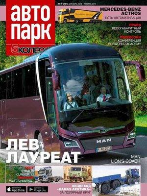 cover image of Автопарк – 5 Колесо 09-2018