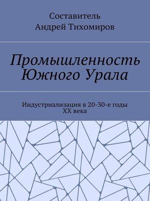 cover image of Промышленность Южного Урала. Индустриализация в20-30-е годы XXвека