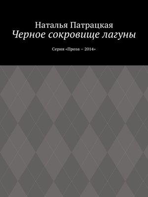 cover image of Клан жемчуг. Короткий роман