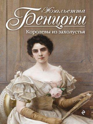 cover image of Королевы из захолустья