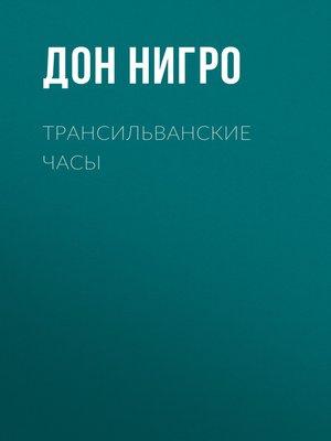 cover image of Трансильванские часы