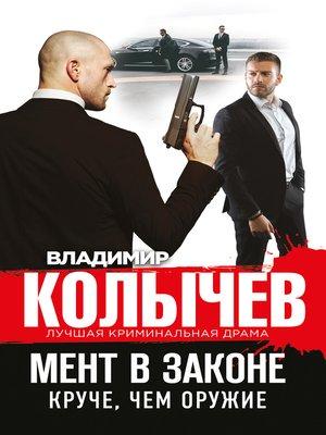 cover image of Мент в законе. Круче, чем оружие