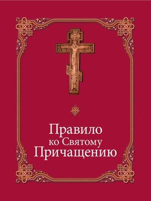 cover image of Правило ко Святому Причащению