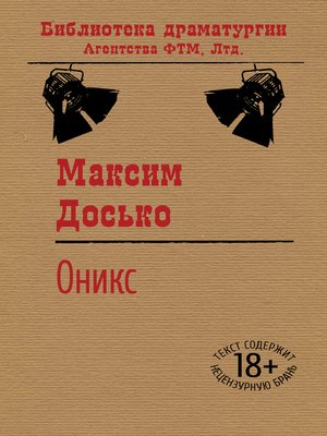 cover image of Оникс