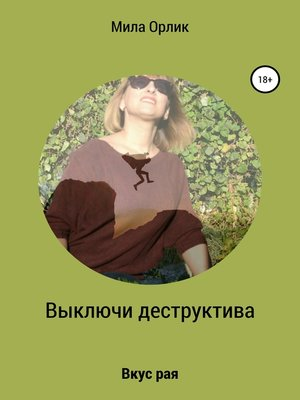 cover image of Выключи деструктива. Вкус рая