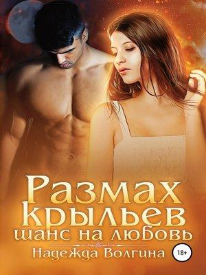 cover image of Размах крыльев. Шанс на любовь.