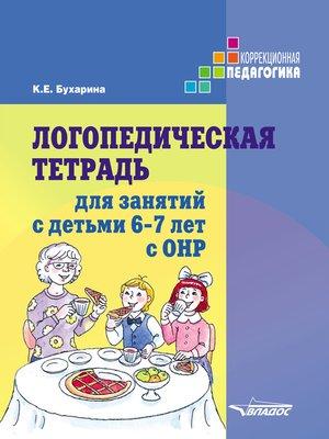 cover image of Логопедическая тетрадь для занятий с детьми 6–7 лет с ОНР