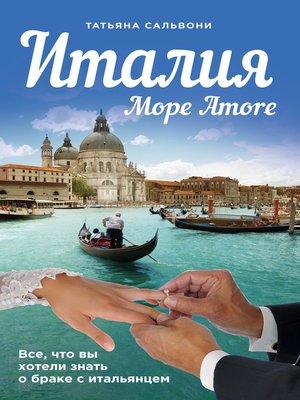 cover image of Италия. Море Amore