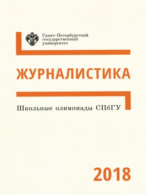 cover image of Журналистика. Школьные олимпиады СПбГУ 2018