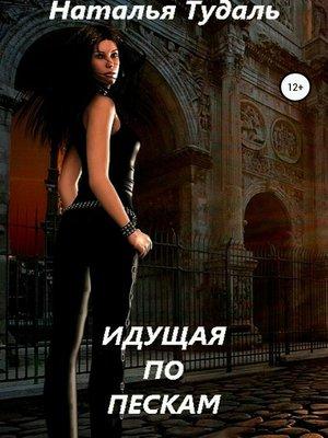cover image of Идущая по пескам