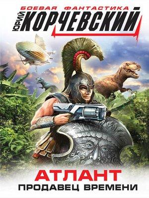 cover image of Атлант. Продавец времени