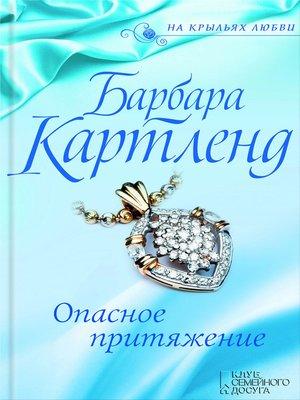cover image of Опасное притяжение