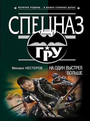 cover image of На один выстрел больше