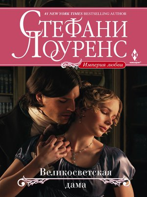 cover image of Великосветская дама