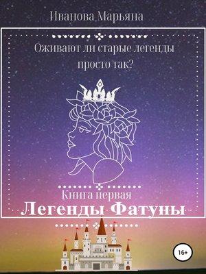 cover image of Легенды Фатуны