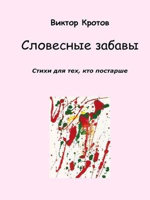 cover image of Словесные забавы. Стихи для тех, кто постарше