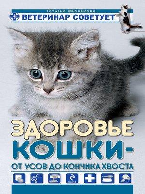 cover image of Здоровье кошки от усов до кончика хвоста