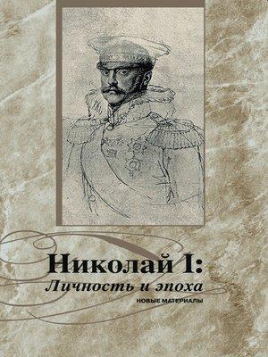 cover image of Николай I. Личность и эпоха. Новые материалы