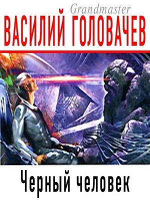 cover image of Черный человек