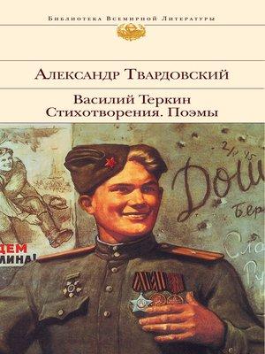 cover image of Василий Теркин. Стихотворения. Поэмы