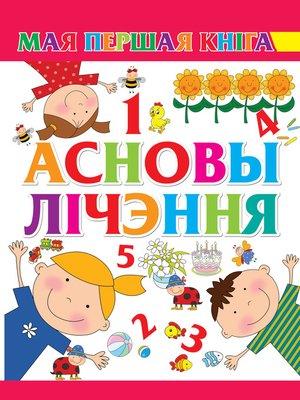 cover image of Асновы лічэння