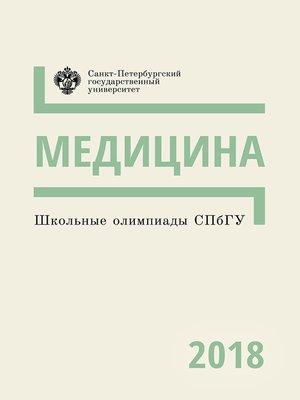 cover image of Медицина. Школьные олимпиады СПбГУ 2018