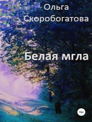 cover image of Белая мгла
