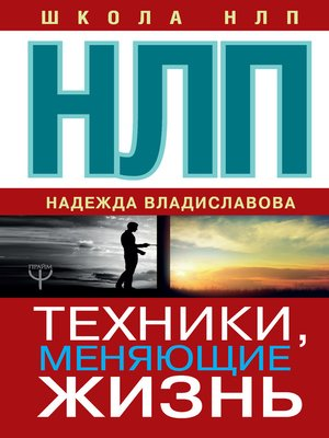 cover image of НЛП. Техники, меняющие жизнь