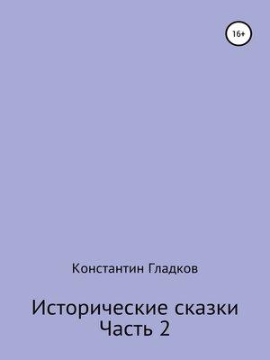 cover image of Исторические сказки. Часть 2