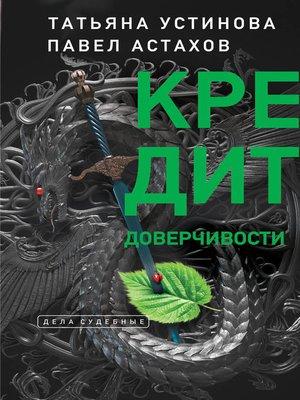 cover image of Я – судья. Кредит доверчивости