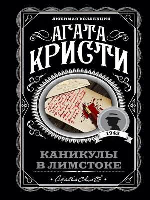 cover image of Каникулы в Лимстоке