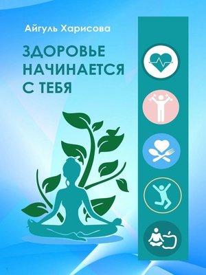 cover image of Здоровье начинается стебя