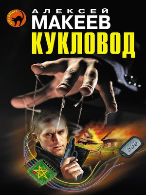 cover image of Кукловод