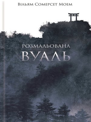 cover image of Розмальована вуаль