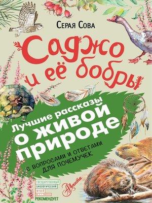 cover image of Саджо и ее бобры. С вопросами и ответами для почемучек
