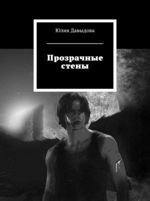 cover image of Прозрачные стены
