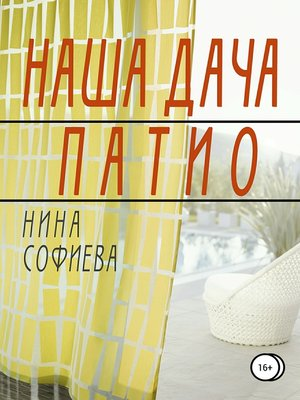 cover image of Наша дача. Патио
