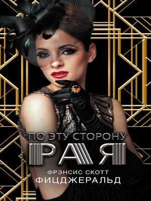 cover image of По эту сторону рая