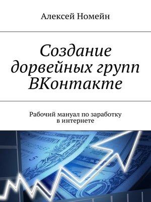 cover image of Создание дорвейных групп ВКонтакте. Рабочий мануал позаработку винтернете