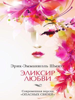 cover image of Эликсир любви. Если начать сначала (сборник)