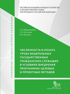 cover image of Численность и оплата труда федеральных государственных гражданских служащих в условиях внедрения программно-целевых и проектных подходов
