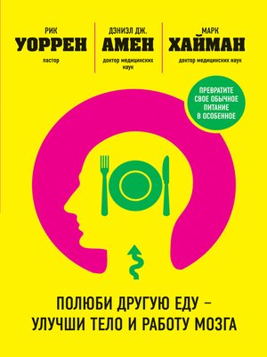 cover image of Полюби другую еду – улучши тело и работу мозга