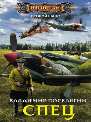 cover image of Спец
