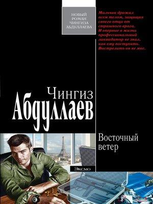 cover image of Восточный ветер